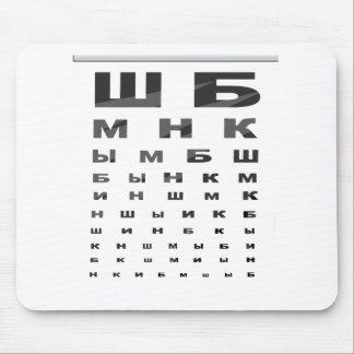 ロシアのな視力検査表 マウスパッド