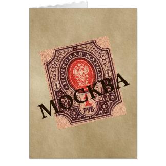 ロシアの帝政の郵便料金 グリーティングカード