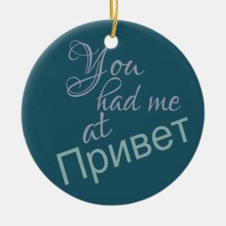 (ロシア語こんにちは)カスタムなオーナメントで私がありました セラミックオーナメント