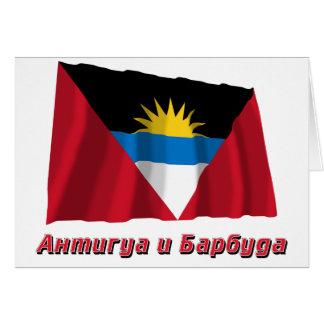 ロシア語の名前のアンチグア及びバーブーダの振る旗 カード