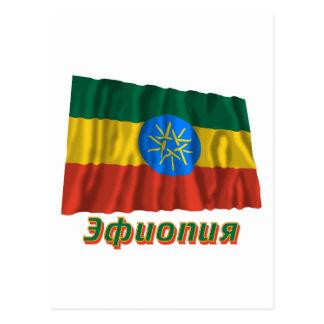ロシア語の名前のエチオピアの旗 ポストカード