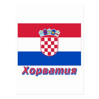 ロシア語の名前のクロアチアの旗 ポストカード