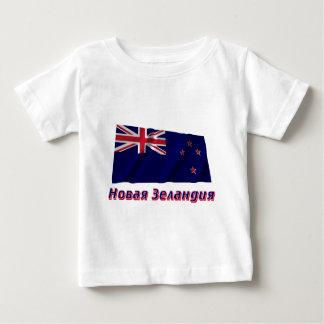 ロシア語の名前のニュージーランドの振る旗 ベビーTシャツ