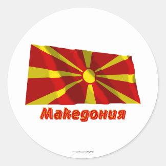 ロシア語の名前のマケドニアの振る旗 ラウンドシール
