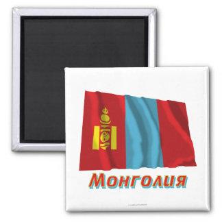 ロシア語の名前のモンゴルの振る旗 マグネット