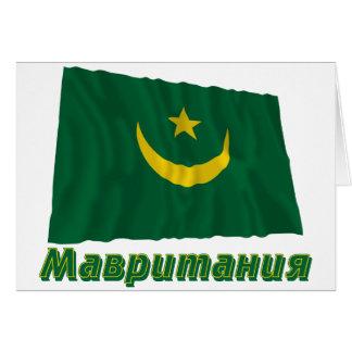 ロシア語の名前のモーリタニアの振る旗 カード