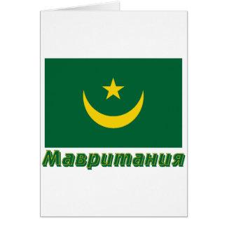ロシア語の名前のモーリタニアの旗 カード