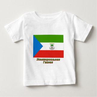 ロシア語の名前の赤道ギニアの旗 ベビーTシャツ
