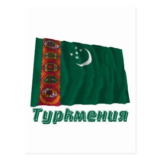 ロシア語の名前のTurkmenistandの振る旗 ポストカード