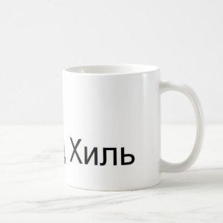ロシア語のeduardのkhil TROLOLO コーヒーマグカップ