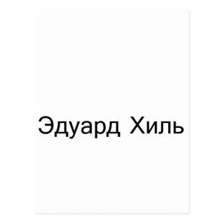 ロシア語のeduardのkhil TROLOLO ポストカード
