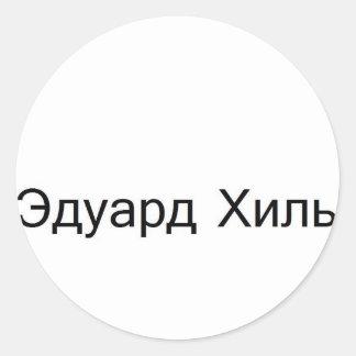 ロシア語のeduardのkhil TROLOLO ラウンドシール