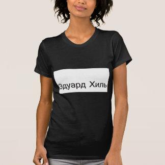ロシア語のeduardのkhil TROLOLO Tシャツ