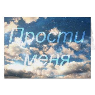 ロシア語は私をの雲のメッセージカード許します カード