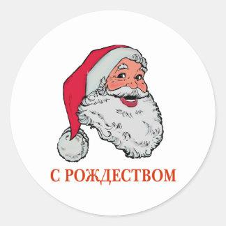 ロシア語サンタ ラウンドシール