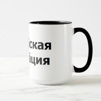 ロシア連邦 マグカップ