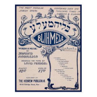 ヴィンテージのヘブライ楽譜 ポストカード
