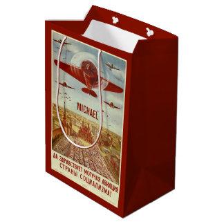 ヴィンテージのロシアのな航空名前をカスタムするのギフトバッグ ミディアムペーパーバッグ