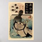 ヴィンテージの日本のな海モンスターの海坊主、国芳 ポスター