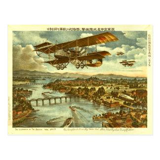 ヴィンテージの日本のな航空機色の芸術 ポストカード