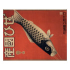 ヴィンテージの日本のな魚ポスター ポスター