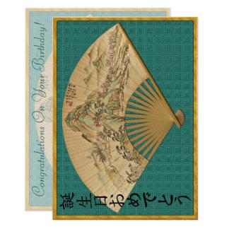 ヴィンテージファンを持つ日本語のハッピーバースデー カード