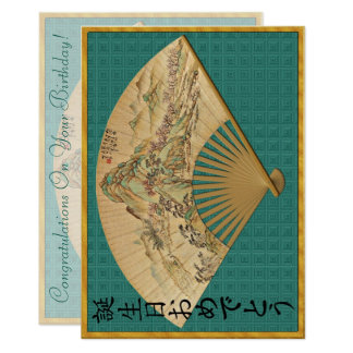 ヴィンテージファンを持つ日本語のハッピーバースデー 12.7 X 17.8 インビテーションカード