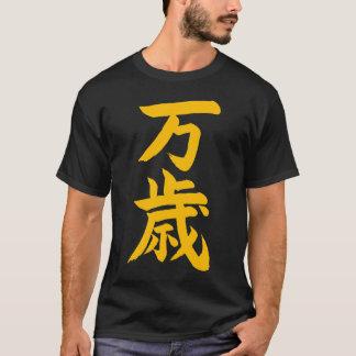 万歳! Tシャツ