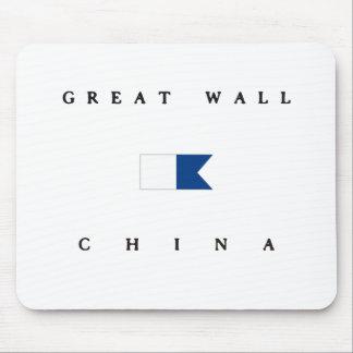 万里の長城の中国のアルファ飛び込みの旗 マウスパッド