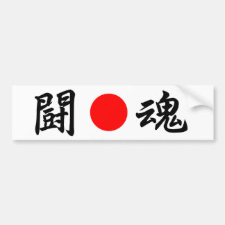 """上が日曜日の旗の""""戦い精神""""の(の闘魂の) バンパーステッカー"""