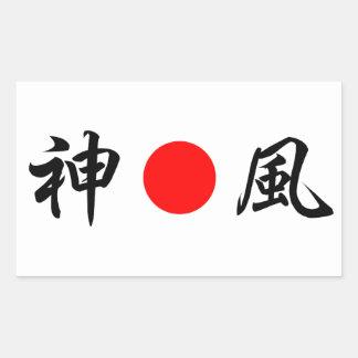 """上が日曜日の旗の""""神の風(カミカゼ)""""の(の神風の) 長方形シール"""