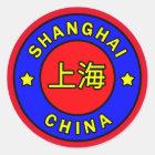 上海の中国 ラウンドシール