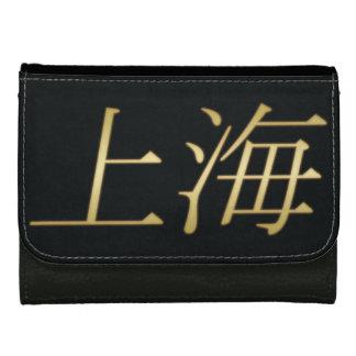 上海の金の中国語-黒の…