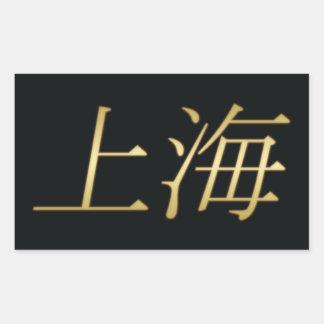 上海の金の中国語-黒の… 長方形シール