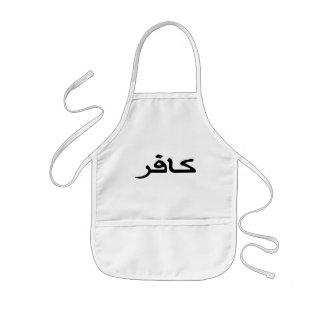 不信心なアラビア原稿 子供用エプロン