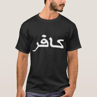 不信心なアラビア原稿 Tシャツ