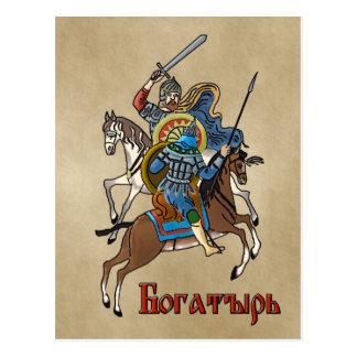 中世ロシア語Bogatyr ポストカード