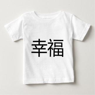 中国のおよび日本語の幸福 ベビーTシャツ