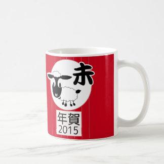 中国ので日本のな(占星術の)十二宮図のヒツジの新年2015年 コーヒーマグカップ