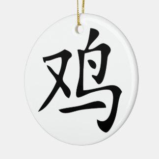 中国のなオンドリの記号 セラミックオーナメント