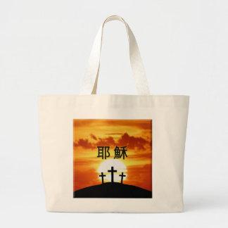 中国のなカルヴァリーの日の出の耶穌 ラージトートバッグ