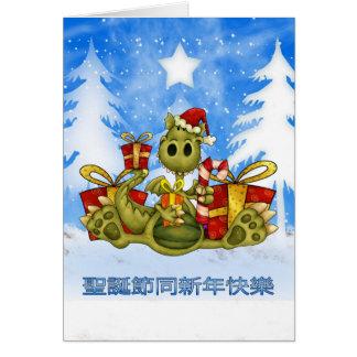 中国のなクリスマスカード-かわいいドラゴン-聖誕節同新年快樂 カード