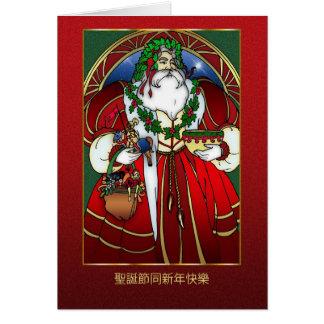 中国のなクリスマスカード-サンタクロース-聖誕節同新年快樂 カード