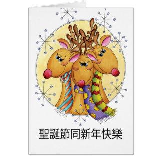 中国のなクリスマスカード-トナカイ-聖誕節同新年快樂 カード