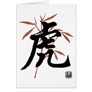 中国のなトラのキャラクター カード
