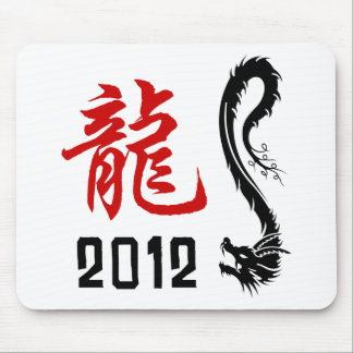 中国のなドラゴン年2012年 マウスパッド