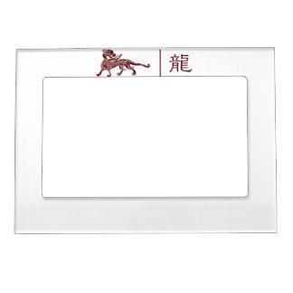 中国のなドラゴン長くかチー林 マグネットフレーム