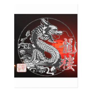 中国のなドラゴン ポストカード