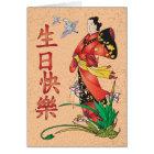 中国のなハッピーバースデー-生日快樂 カード