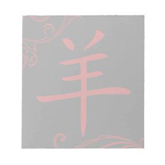 中国のなヒツジの記号(華麗さ) ノートパッド